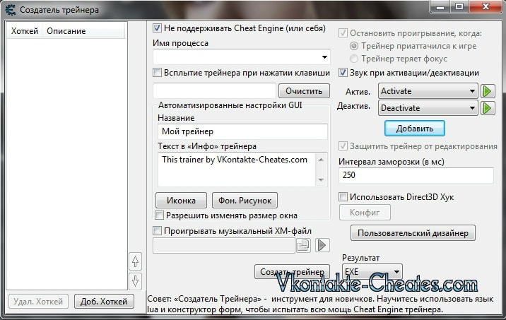cheat engine язык